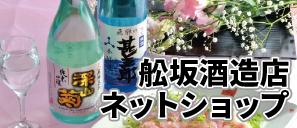 舩坂酒造店 通販 ネットショップ