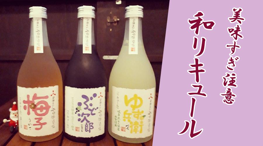美味すぎ注意!日本酒リキュール