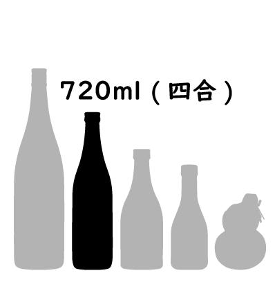720ml (四合)