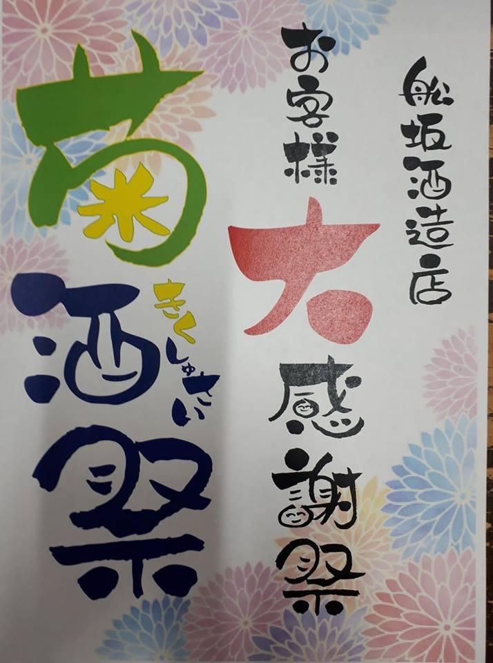 菊酒祭@2018-09-09 告知ポスター