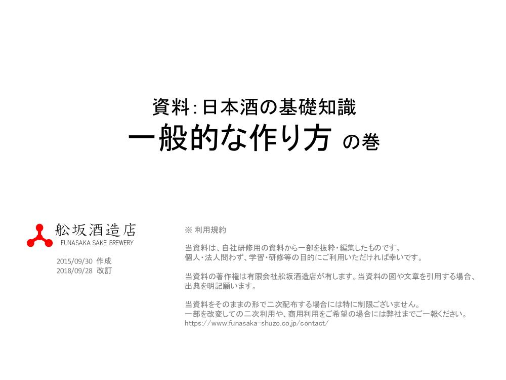 当資料について/利用規約:酒づくりの工程(1/9page)