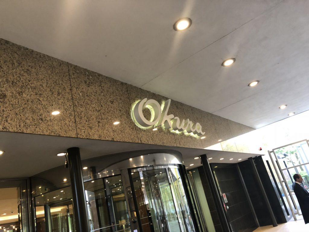 ホテルオークラ アムステルダム