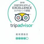 2018トリップアドバイザーエクセレンス認証-証書
