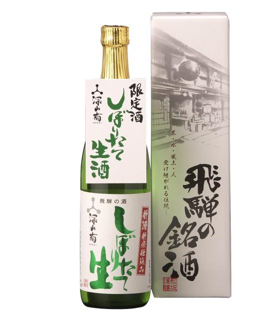 深山菊 しぼりたて生酒 0.72L