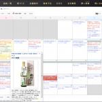催事予定ページ カレンダー スクリーンショット