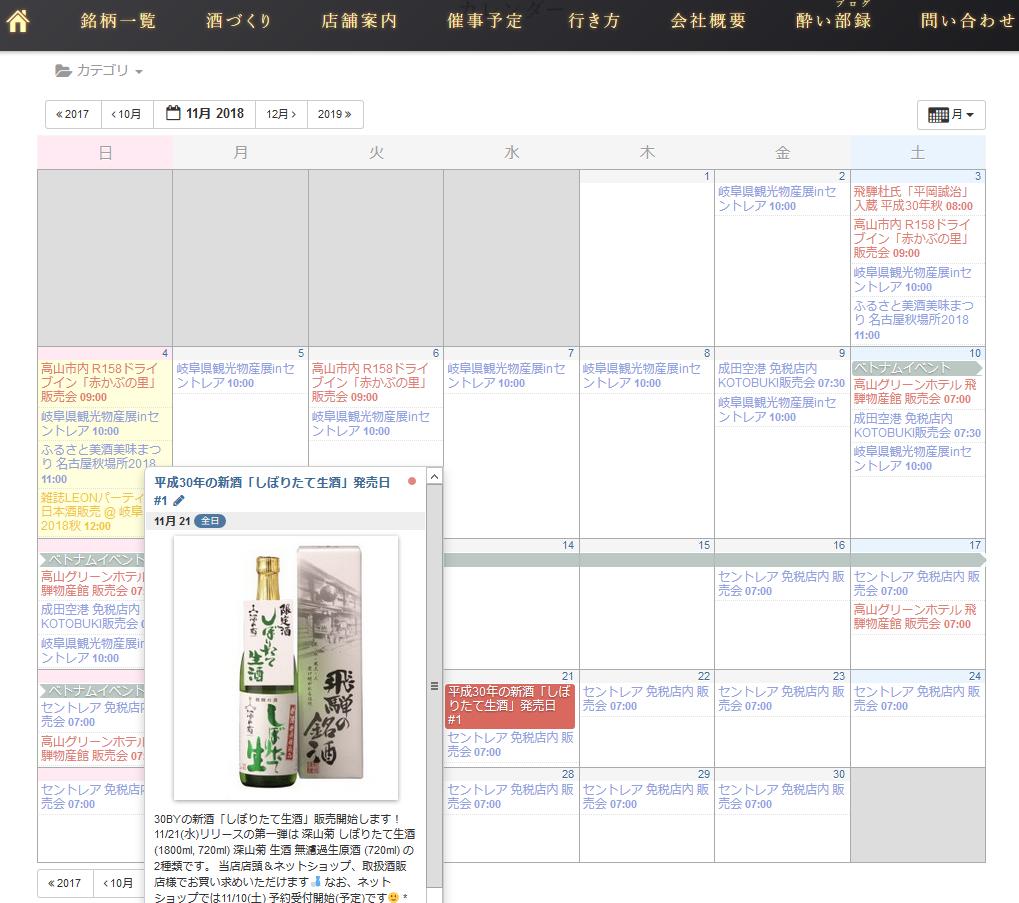 催事予定ページのカレンダー (PCビュー)