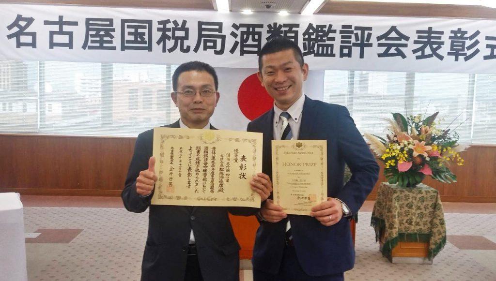 表彰状を手にする平岡杜氏、高嶋常務(平成30年度 名古屋国税局酒類鑑評会)