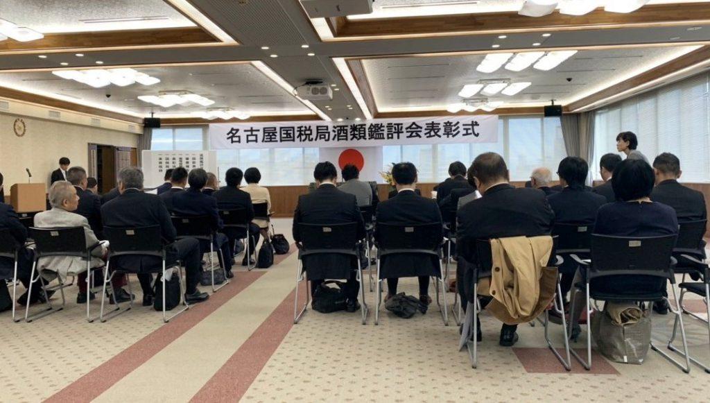 第67回 名古屋国税局酒類鑑評会 表彰式会場