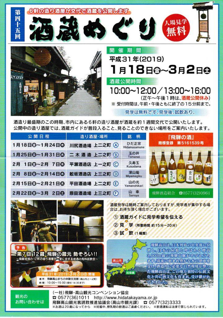 2019年 酒蔵めぐりin飛騨高山 フライヤー おもて