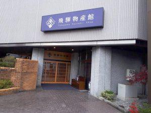 高山グリーンホテル 飛騨物産館 販売会