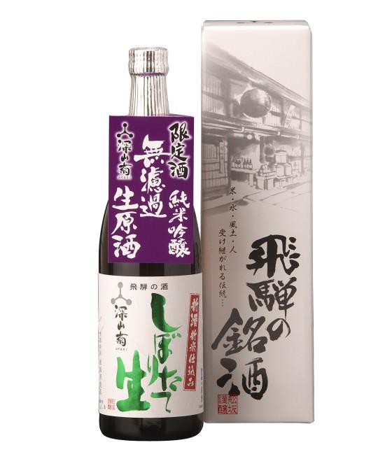 純米吟醸 深山菊 生酒 無濾過生原酒 0.72L
