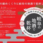 岐阜の地酒で乾杯 2019-03-31