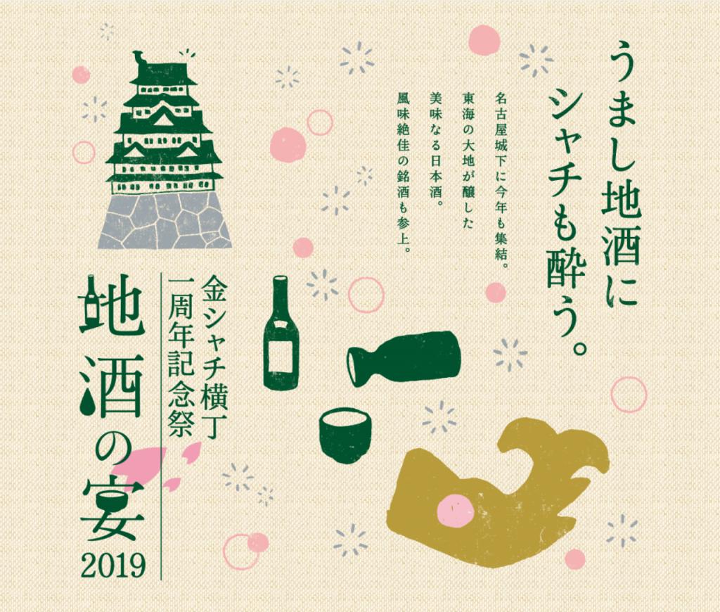 金シャチ横丁 地酒の宴 2019年3・4月