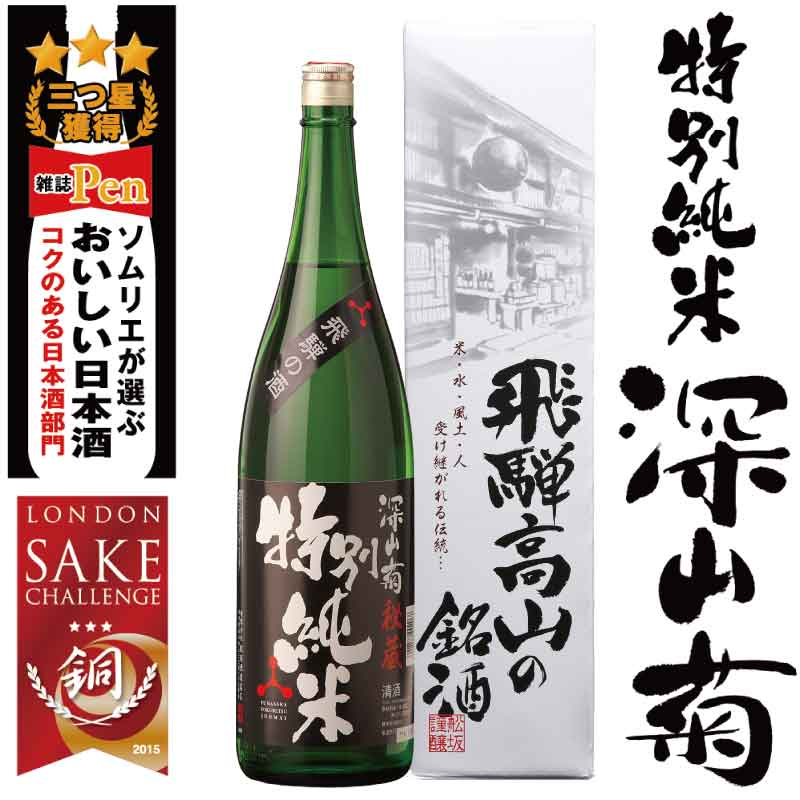 深山菊秘蔵特別純米1800ml