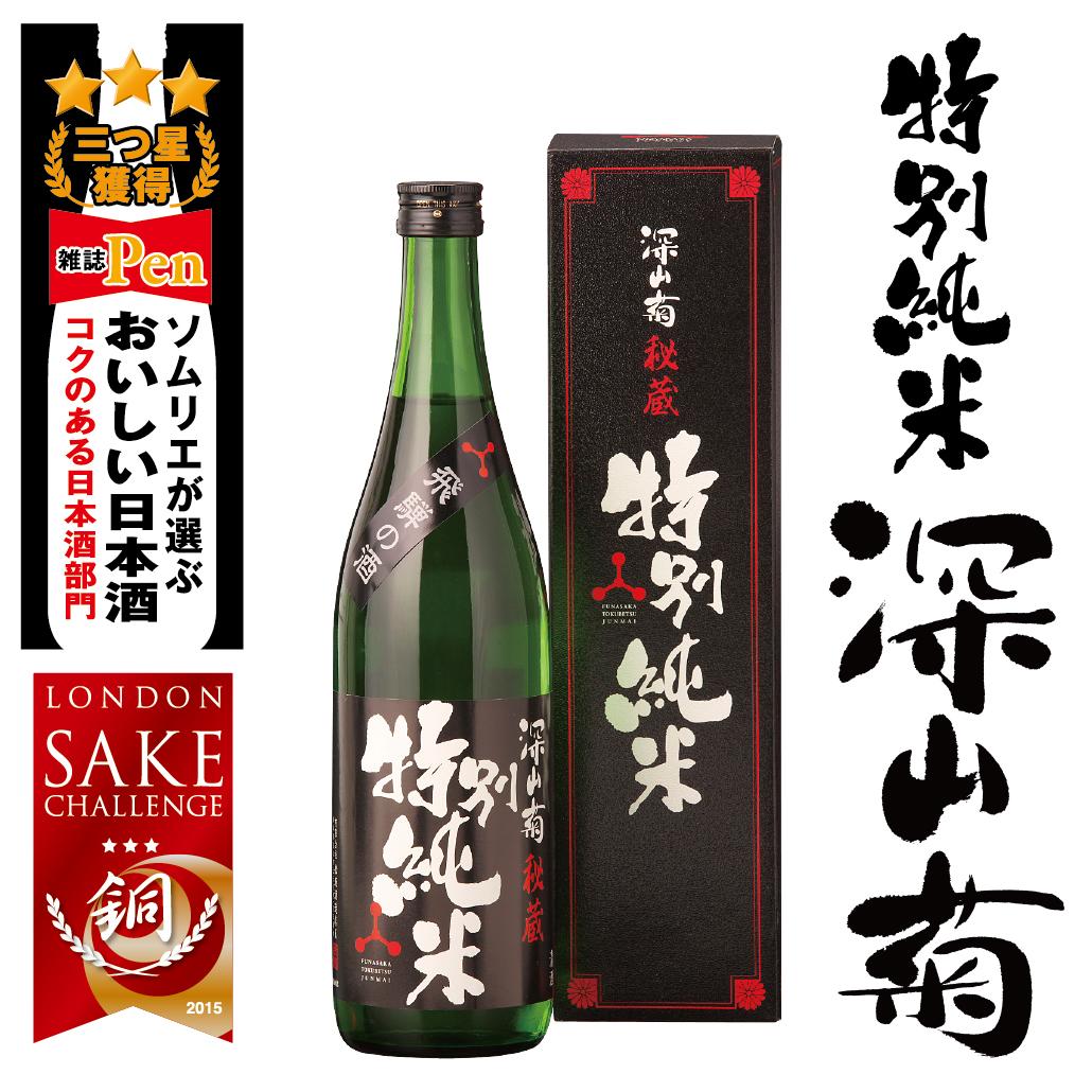 深山菊秘蔵特別純米