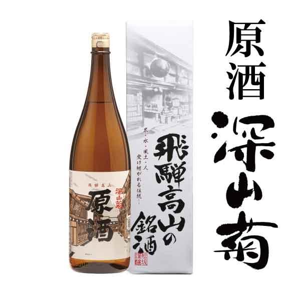 原酒深山菊1800ml