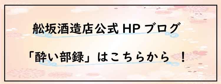 大吟醸深山菊0.72