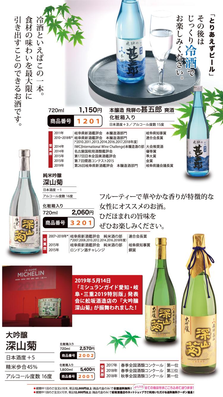6-7大吟深山・甚五郎爽