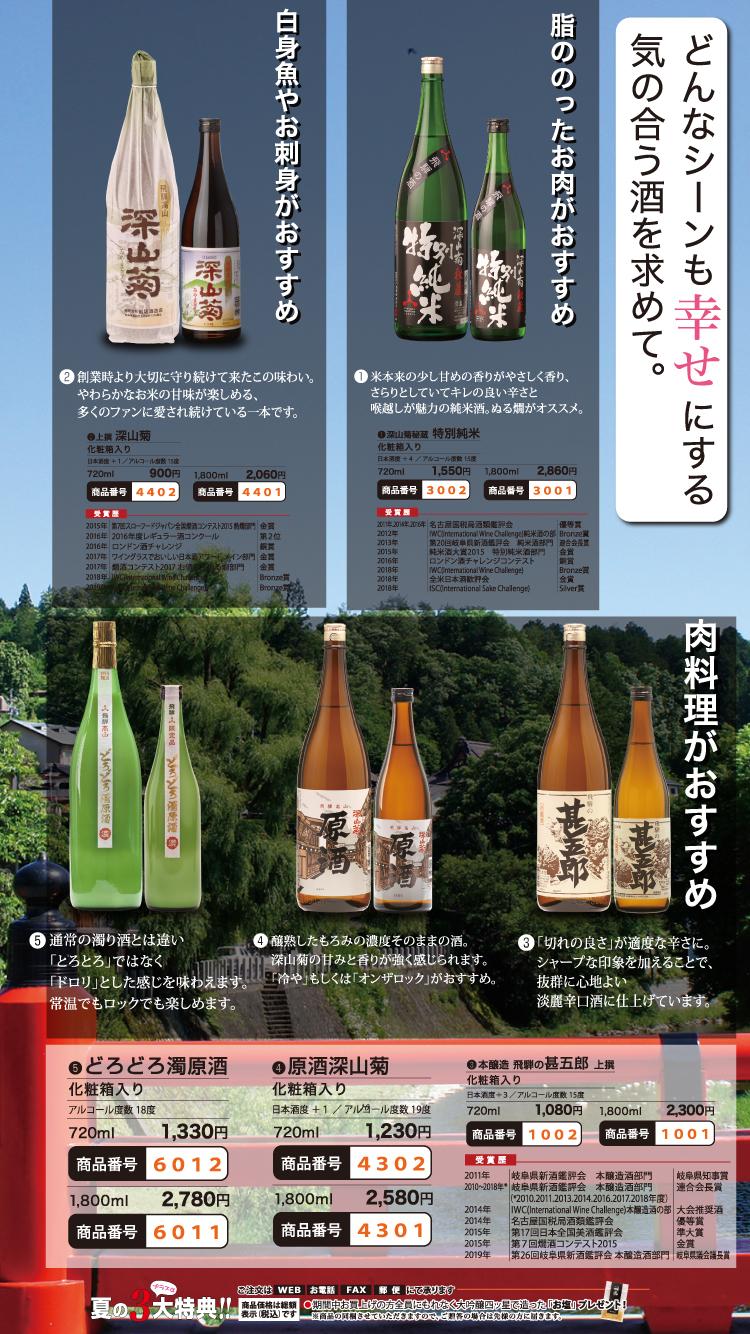 12-13幸せなお酒