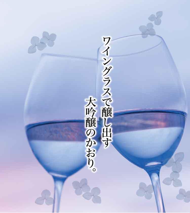 ワイングラスで飲んでみて