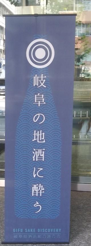 東京会場看板