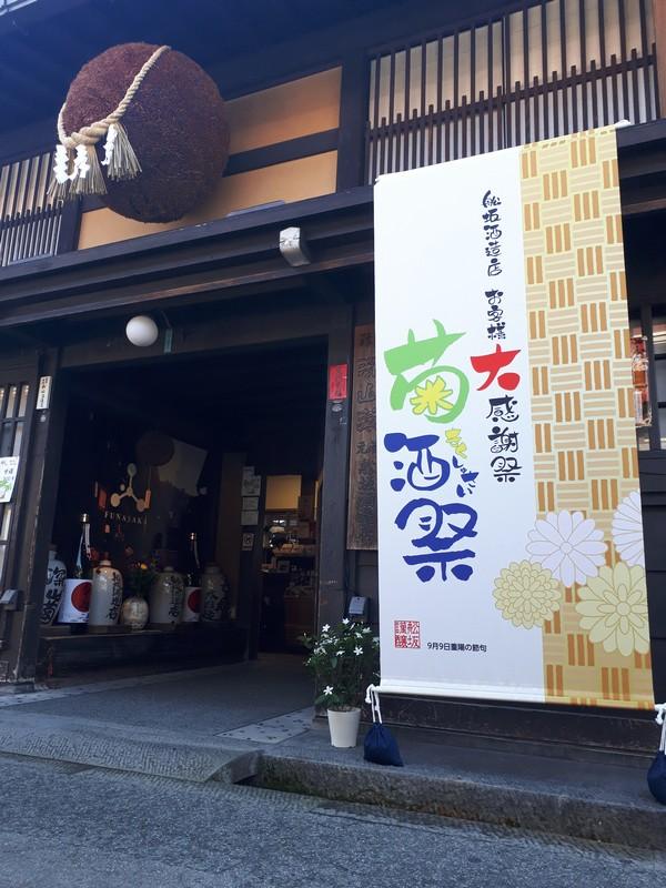 菊酒祭の看板