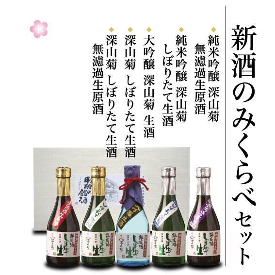 新酒のみくらべセット 300ml×5本