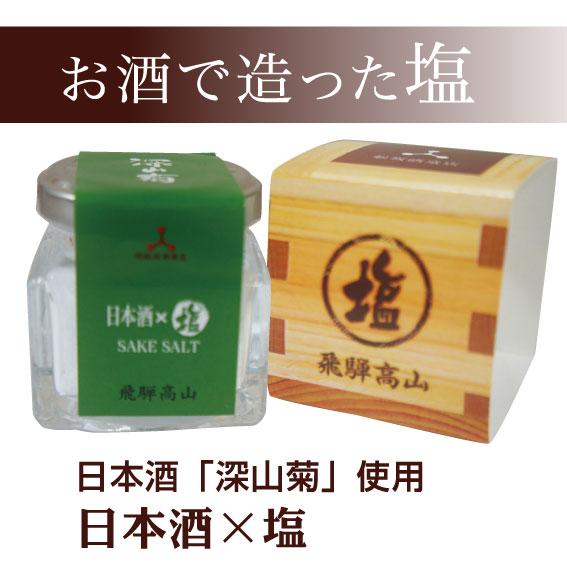 日本酒「深山菊」を使用 日本酒×塩