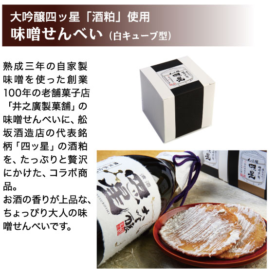 大吟醸四ッ星の「酒粕」を使用した味噌せんべい(白)