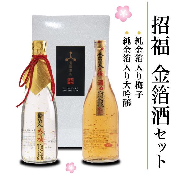 招福 金箔酒セット 720ml×2本