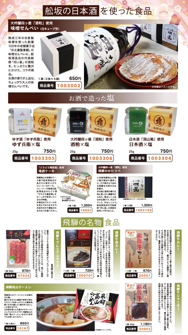 舩坂の日本酒を使った食品