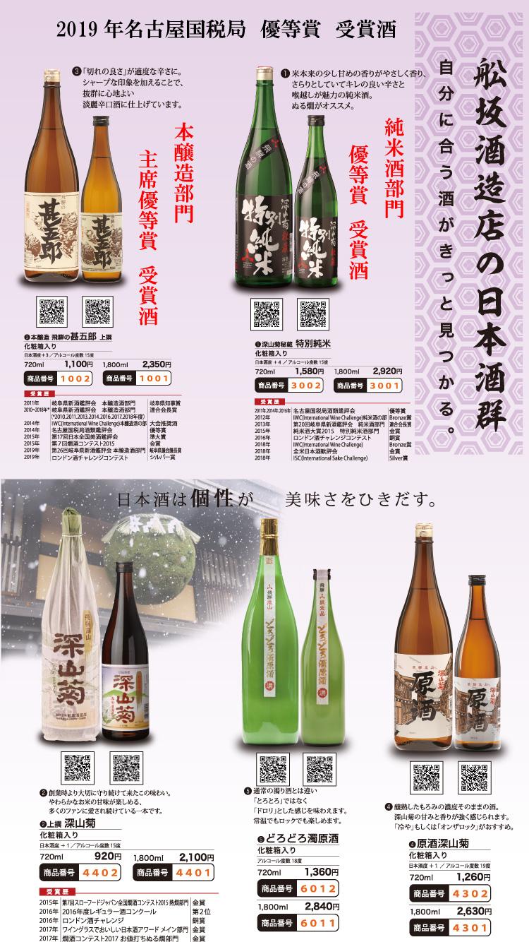 舩坂酒造店の日本酒郡