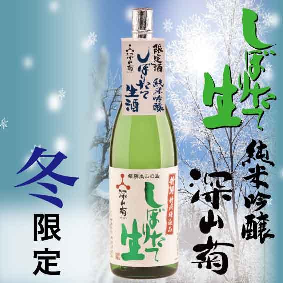 しぼりたて生酒 純米吟醸深山菊 1800ml