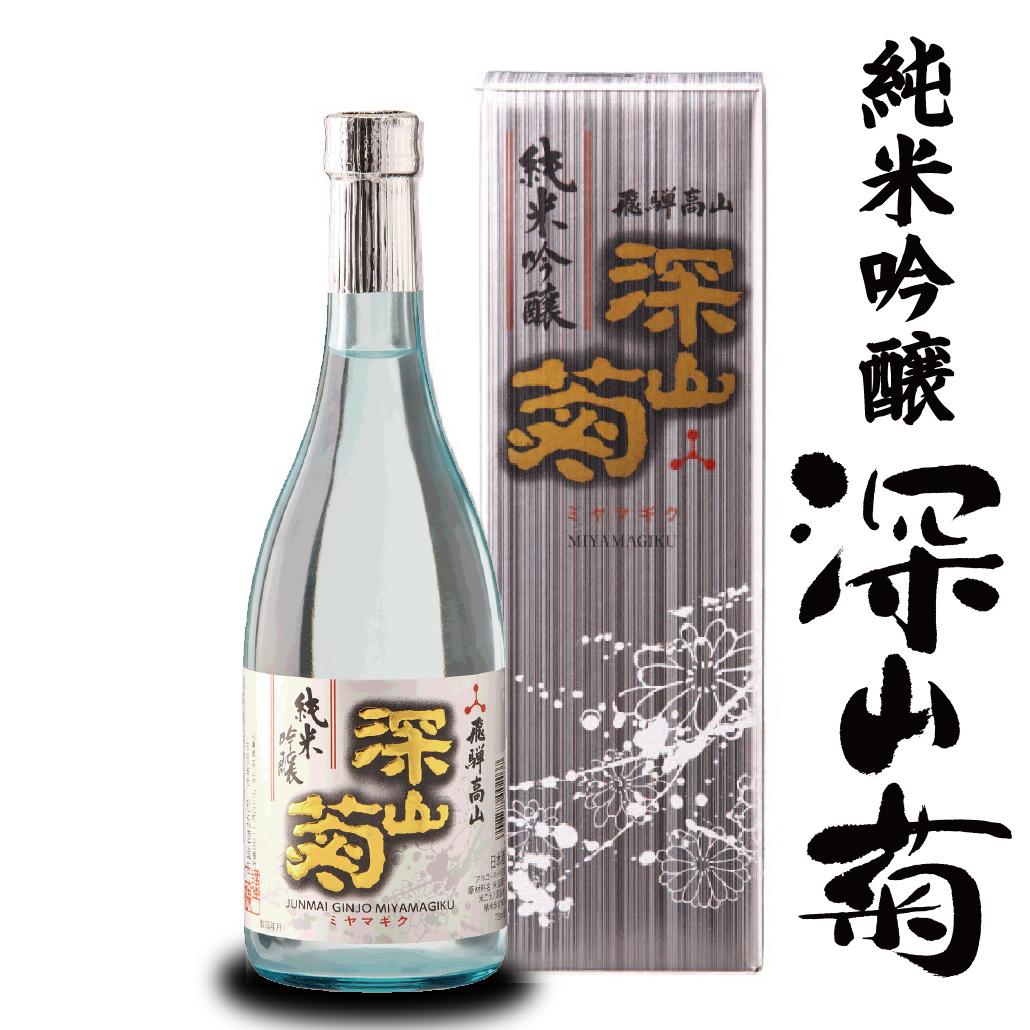 純米吟醸深山菊