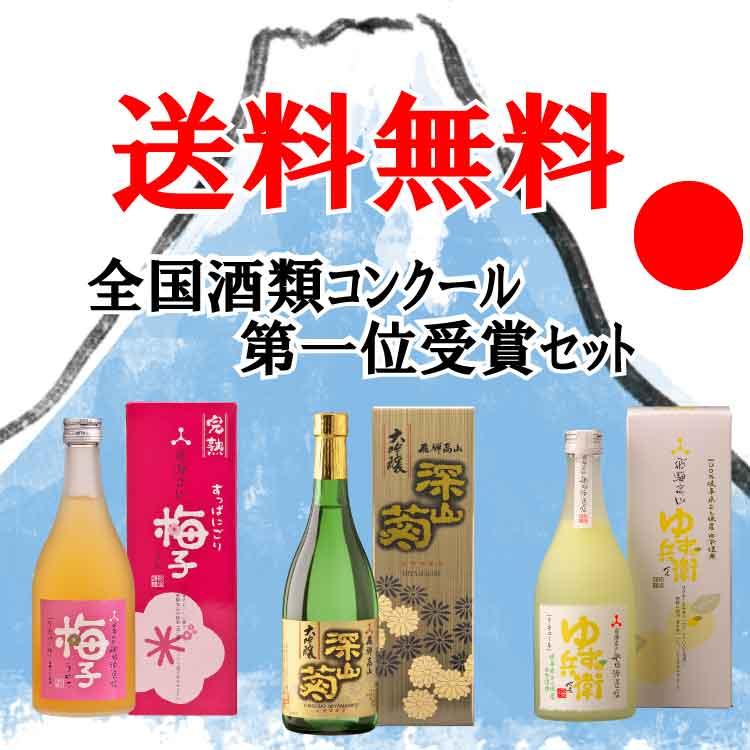 全国酒類コンクール第一位受賞セット