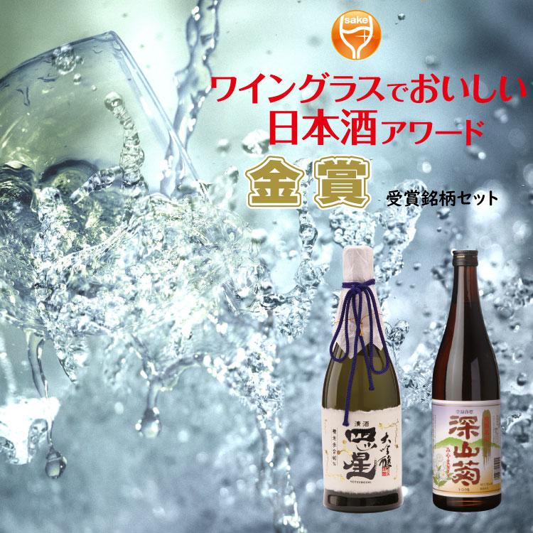 ワイングラスで美味しい日本酒アワード金賞受賞銘柄セット