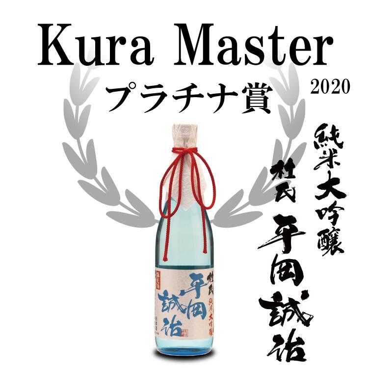 KURA MASTER2020プラチナ賞