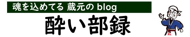 平岡誠治の酒場放浪記