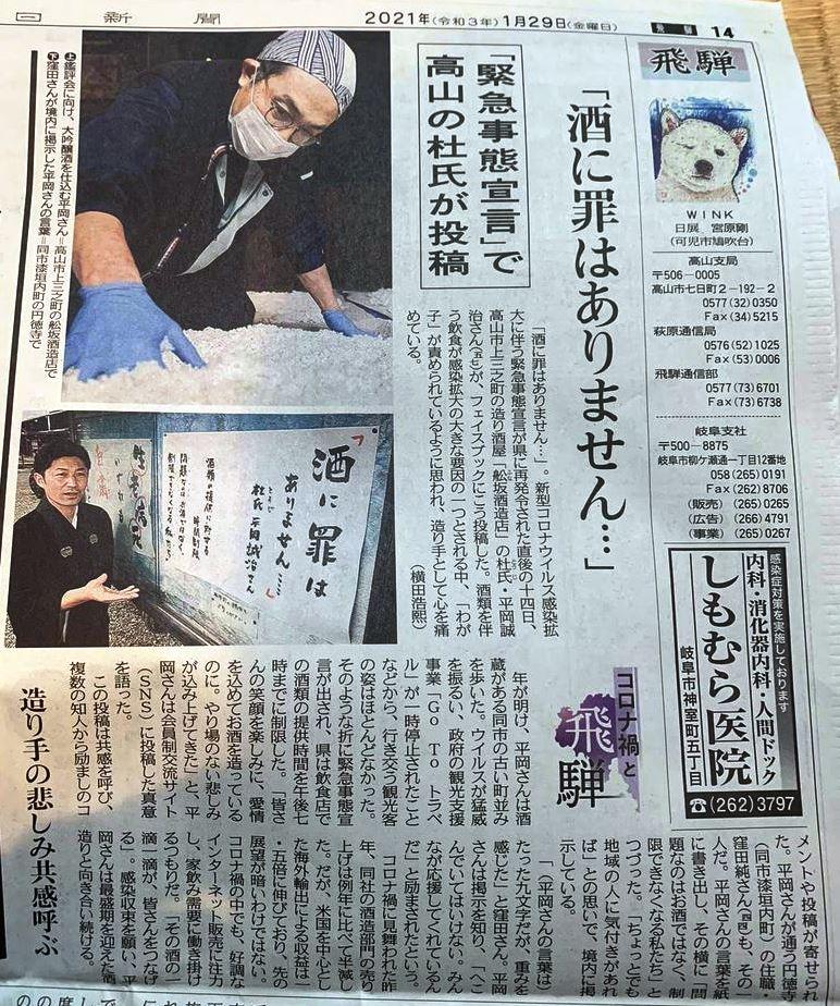 岐阜新聞平岡さん記事