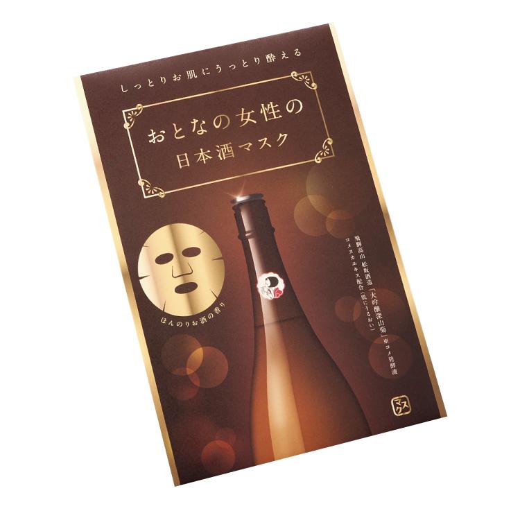 「大吟醸深山菊」配合 日本酒マスク