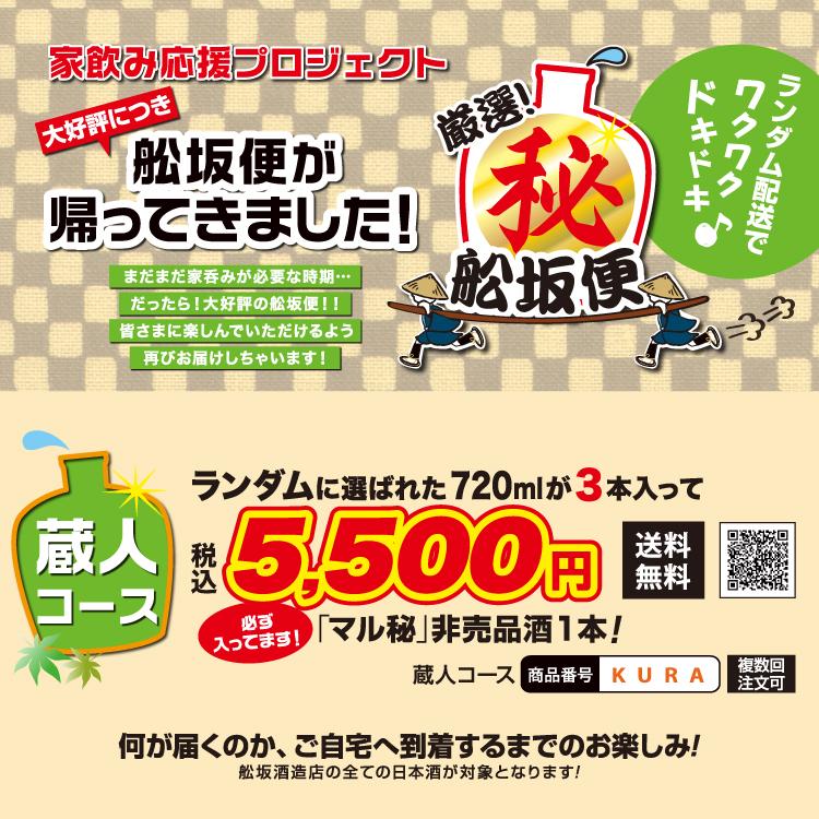 舩坂便蔵人コース