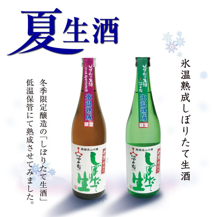 氷温熟成酒